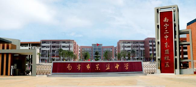南宁市东盟中学图片